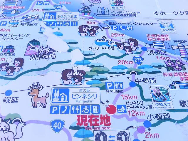 北海道へ5