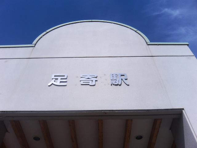 北海道へ9