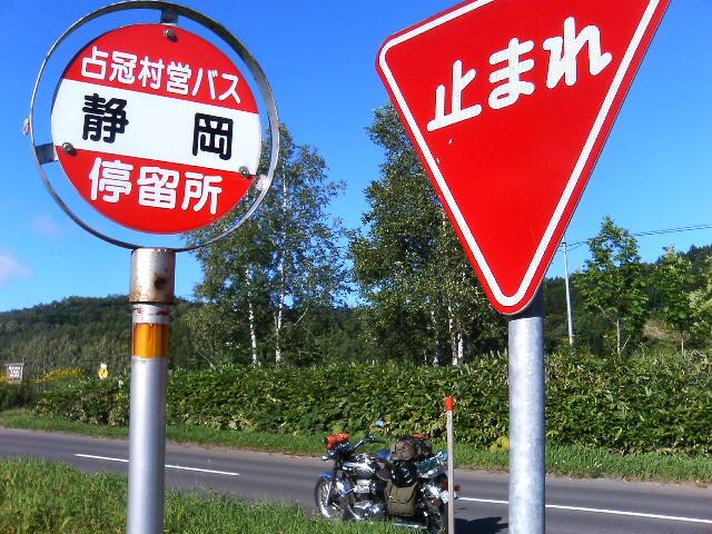 北海道へ13